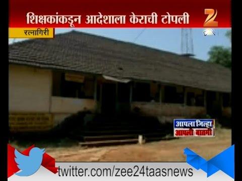 Dapoli | Ratnagiri Education System Not Working As Per Rule