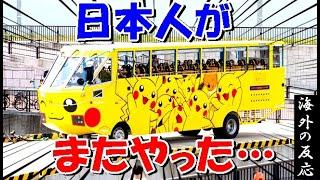 【海外の反応】「日本だけ恵まれすぎ!」幼稚園バスですら日本感に溢れてる光景に外国人から絶賛の嵐【世界のJAPAN】
