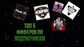 ТОП -5 ФИФЕРОВ ПО ПОДПИСЧИКАМ!