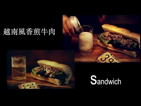 【三明治】越南風香煎牛肉三明治,野餐露營最讚組合