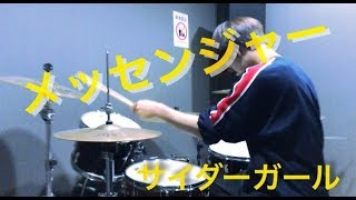 【叩いてみた】メッセンジャー/サイダーガール【ドラム】