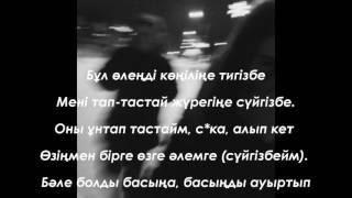 ASLAN TORE X QARAKESEK–Қиын (кароке)