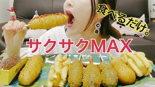 【ASMR】アリランホットドック食べる。(BGM、喋り抜き)
