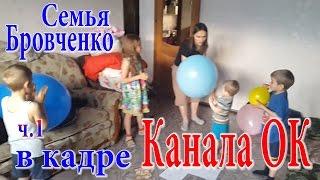 Семья Бровченко. Жизнь в кадре Канала ОК.   Посмотри на них с другой стороны.  ч.1