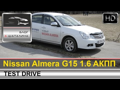 Nissan Almera Ниссан Альмера G15 2015 тест драйв с Шаталиным Александром