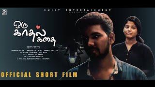 Oru Kaadhal Kathai | Official Tamil Short Film | Muruga | Kowsalya | Smily Entertainment