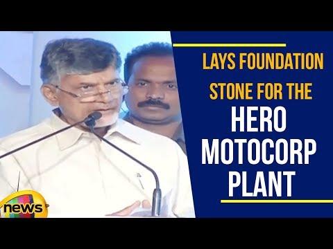 Chandrababu Naidu Lays Foundation Stone For The Hero MotoCorp Plant   Mango News