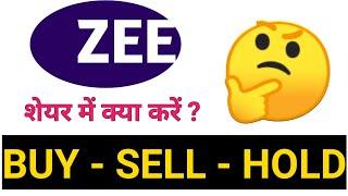 ZEEL Share news । शेयर में क्या करें buy sell hold । ZEEL Share latest news । ZEEL Share analysis