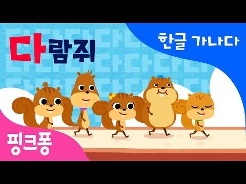 다 | 다섯 마리 다람쥐 | 한글 가나다 | 핑크퐁
