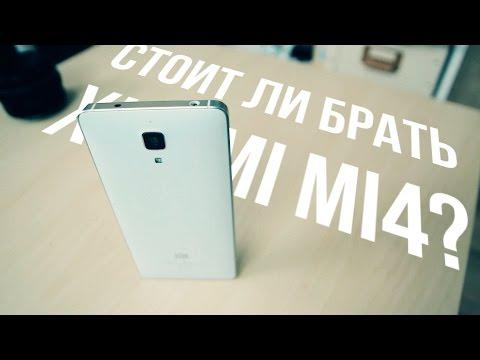 Стоит ли брать Xiaomi Mi4 в 2016 году? Полный обзор, отзыв пользователя.