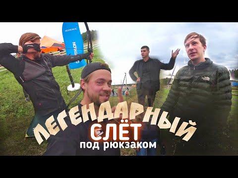 Слёт под рюкзаком / Илья Бондарев, МШ, Стас Давыдов, Кузен и многие другие