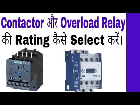 How Can Select Contactor and Overload Relay Rating in Hindi  Contactor and  Overload Relay