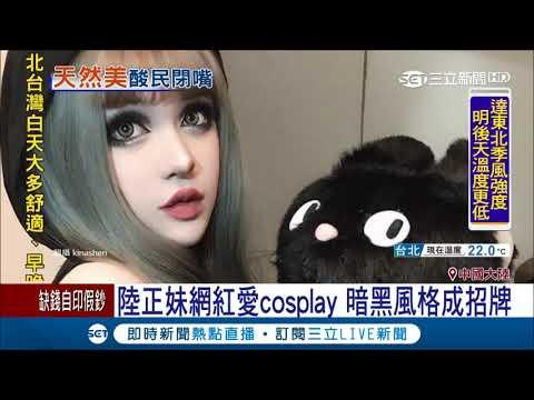 中国网红爱cosplay暗黑风格 卸妆清秀甜美狠打脸酸民