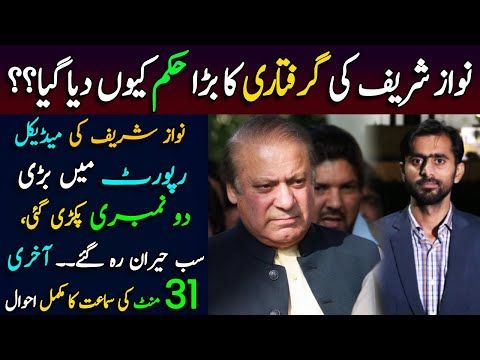 Siddique Jan: How Nawaz Sharif's fabricated Medical report was unveiled    Details by Siddique Jaan