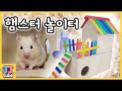 골든 햄스터 놀이터 만들기 Hamster House DIY [제이제이 튜브-JJ tube]