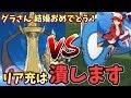 """【ポケモンUSM】VSグラ ご結婚おめでとう!""""バグレベル""""のお祝いでリア充をぶっ潰す!!!"""