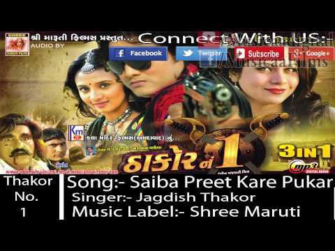 Jagdish Thakor No. 1 Gujarati Film Audio Song Saiba Preet Kare Pukar