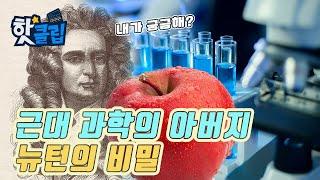 만유인력의 법칙을 발견한 근대과학의 아버지, 아이작 뉴…