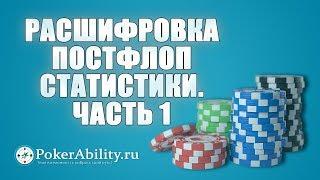 Покер обучение | Расшифровка постфлоп статистики. Часть 1