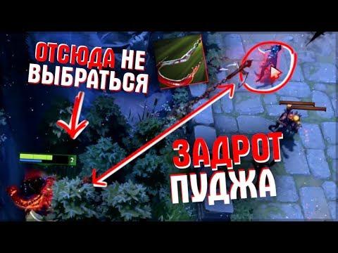 ЭТОТ ПУДЖ ВСЕГДА ДЕЛАЕТ ФБ - PUDGE DOTA 2