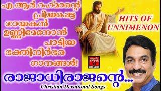 Rajadhirajante # Christian Devotional Songs Malayalam 2018 # Hits Of Unnimenon Malayalam