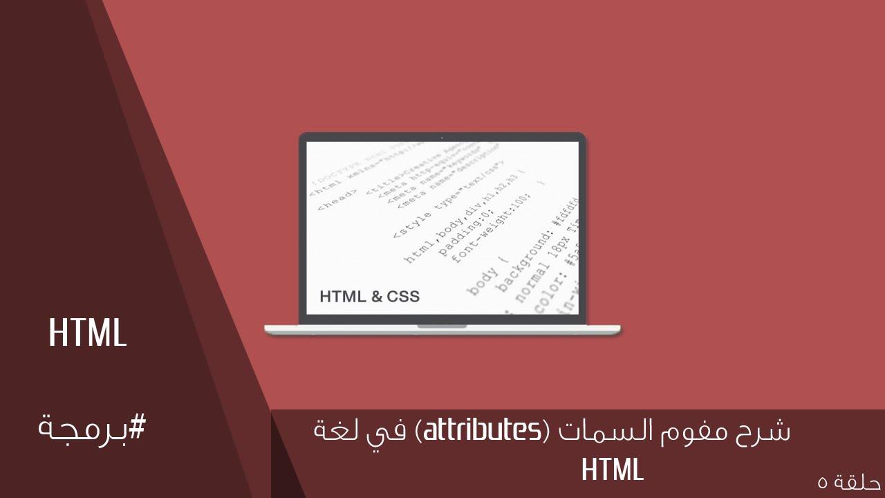 شرح مفهوم السمات (attributes) بلغة HTML (ح5)