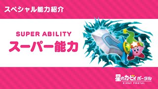 星のカービィ スペシャル能力「スーパー能力」紹介映像