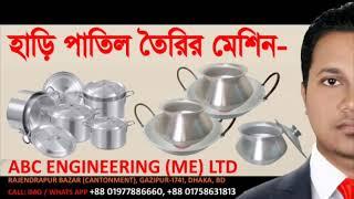 হাড়ি পাতিল তৈরির মেশিন কিনতে যোগাযোগ করুন | pots making machine in Bangladesh