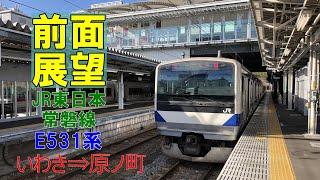 【前面展望】JR東日本 常磐線下り E531系普通 いわき⇒原ノ町 Jōban Line from Iwaki⇒Haranomachi