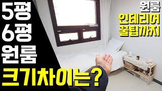 서울 자취 원룸구하기, 5평과 6평의 크기차이와 원룸 …