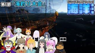 [LIVE] 【黒い砂漠】海洋満喫旅コラボ!第1部海釣り大会!