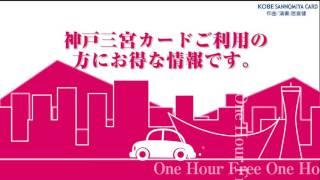 KOBE SANNOMIYA CARDで駐車料金がおトクに!
