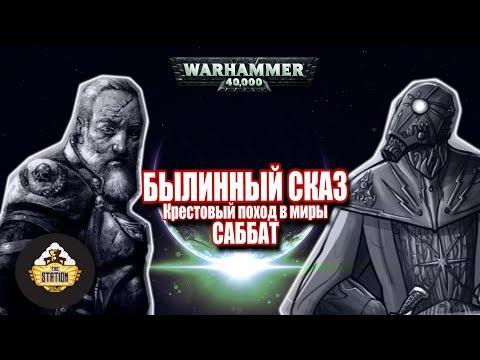 Былинный Сказ: Крестовый поход в миры Саббат Warhammer 40000