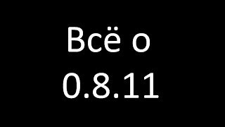 Р'СЃС' Рѕ 0.8.11