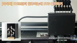 [아파치]UV프린터 알루미늄에 BTS 인쇄하기-미르테크…