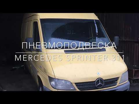Пневмоподвеска на Mercedes Sprinter 311 ( передняя и задняя ось)