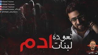 رعب أحمد يونس   العوده لبنات آدم