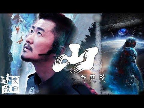 【文曰速读】吴京与刘慈欣再度合作应该拍这部!速读短篇科幻《山》