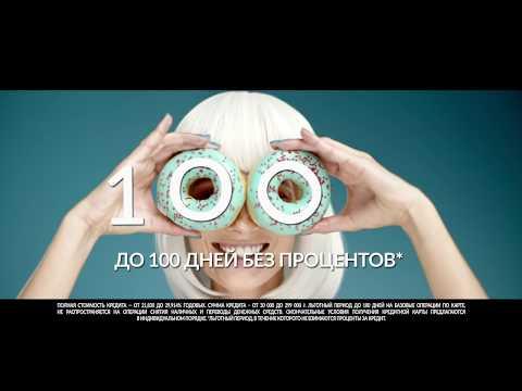 Кредитная карта Platinum 100 дней без %