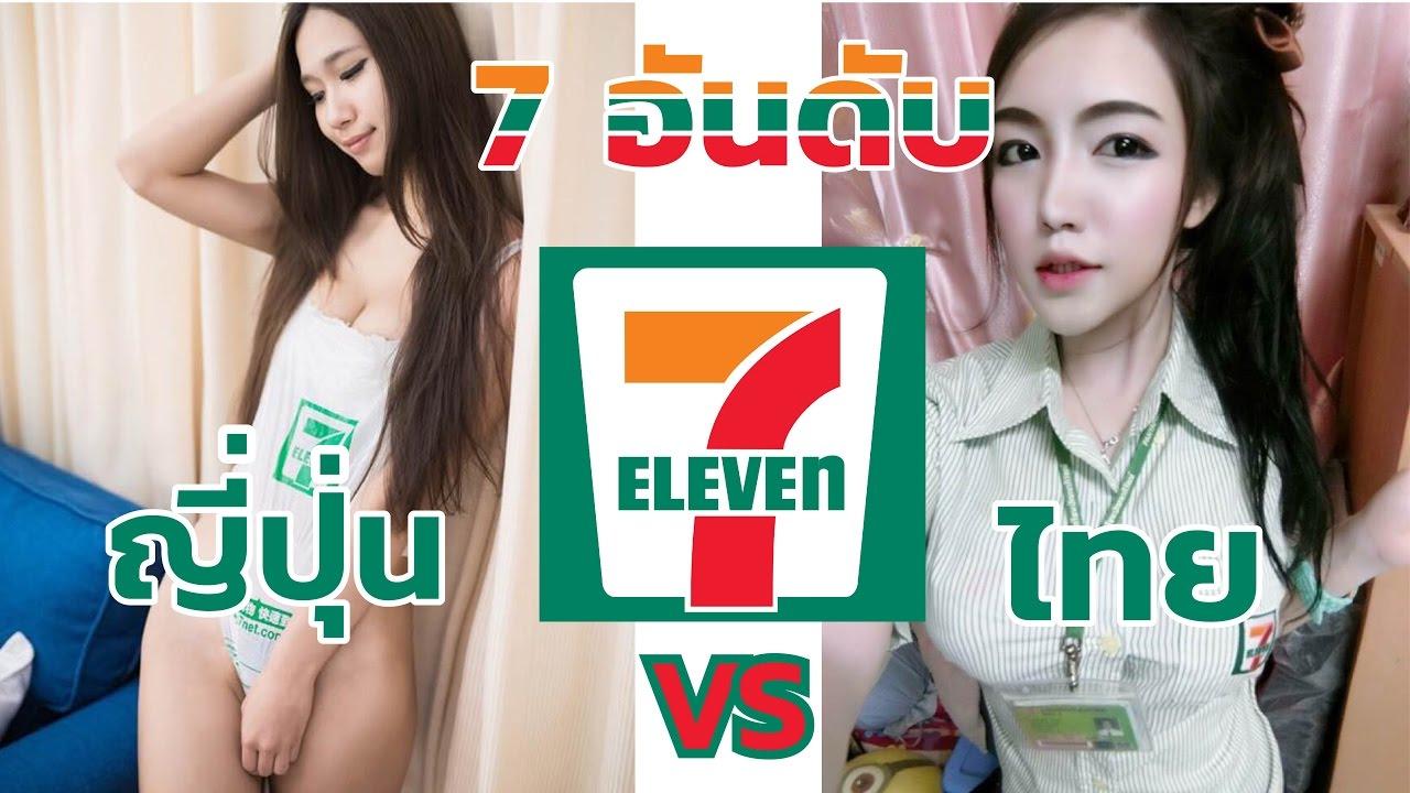 7 อันดับ ความแตกต่าง 7-11 ญี่ปุ่น VS 7-11 ไทย | จัดอันดับ ✔