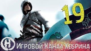 Прохождение Assassin's Creed - Часть 19 (Нам нужно больше информации)(Прохождение первой части игры Assassins Creed - возвращение к корням серии. Дезмонд Маилс попадает в корпорацию..., 2014-08-26T18:50:41.000Z)