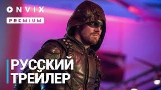 Стрела | Русский трейлер | Сериал [2018, 7-й сезон]