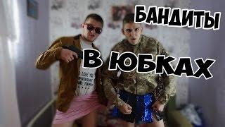 """Чат рулетка """"БАНДИТЫ В ЮБКАХ"""" Выпуск №64"""