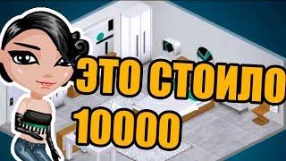 Аватария  Трата золота  10000 на интерьер