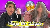 غيرت شكلي ١٨٠ درجة   رح تنصدموا😰😰!!!
