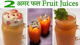2 Persimmons Fruit Juices अमरफल का शरबत Easy Healthy Drink Recipes