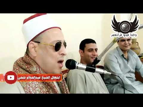 ابتهال كله ابداع من الشيخ عبدالسلام فتحي عطية