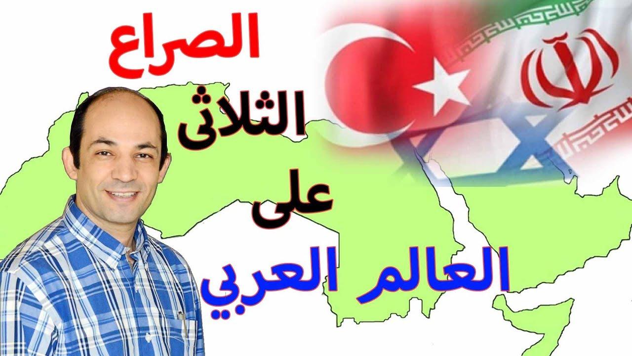 مخططات تركيا وايران واسرائيل للسيطرة على الدول العربية