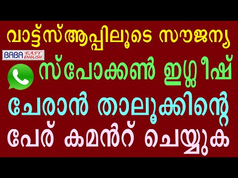 HOW TO LEARN ENGLISH FROM MALAYALAM - BABA ALEXANDER, NEW DELHI. PH. +91 99 47 74 62 72.