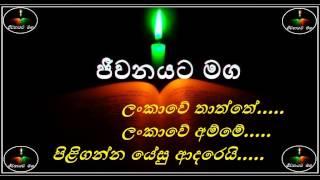 Lankawe Thaththe